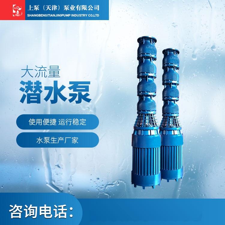 排涝  —大流量潜水泵制造销售139804205