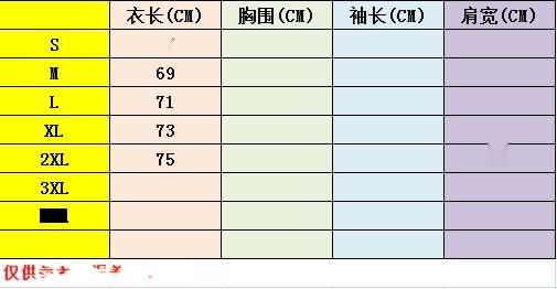 尺码表.png