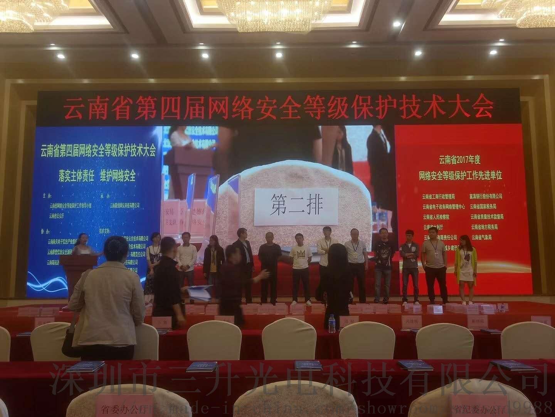 云南第四届网络安全等级保护技术大会P3.91 100平方米.jpg