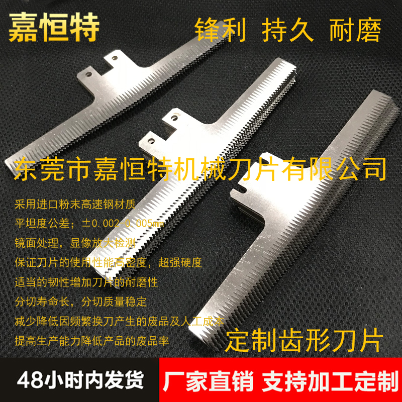 TA型齿刀.jpg