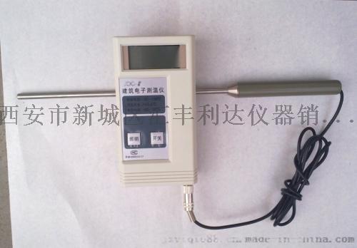 西安混凝土測溫儀哪余有賣1899281255863941292