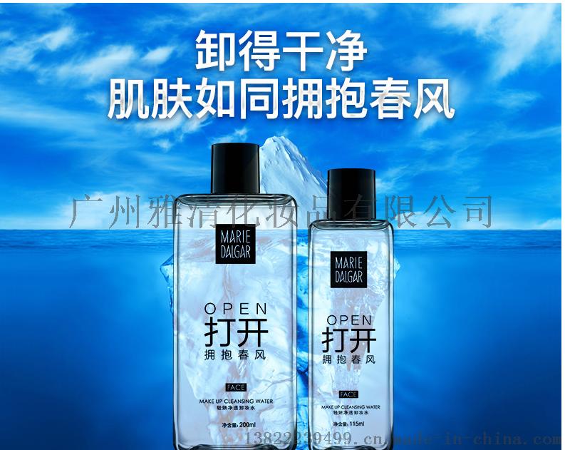 广州雅清化妆品有限公司供应眼唇脸部卸妆水,彩妆专用卸妆水深层清洁温和无**755816625
