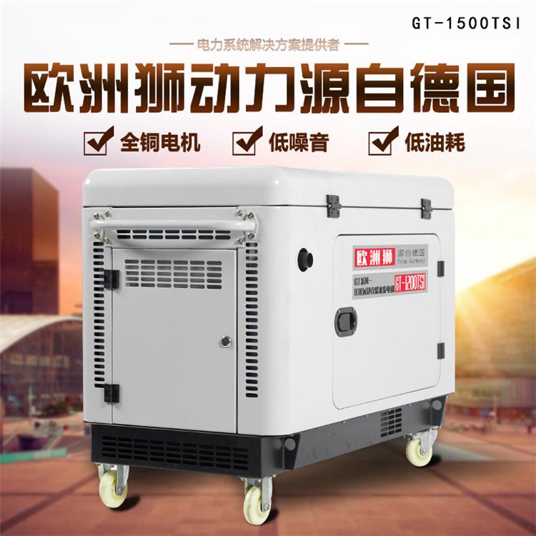 风冷静音10kw无刷柴油发电机组818823652