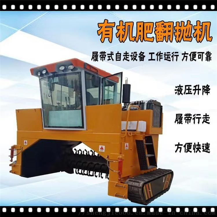 肥料发酵设备:履带翻抛机,发酵有机肥设备厂家直销908665735