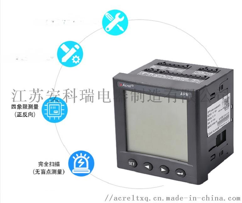 APM多功能网络电力仪表132470125