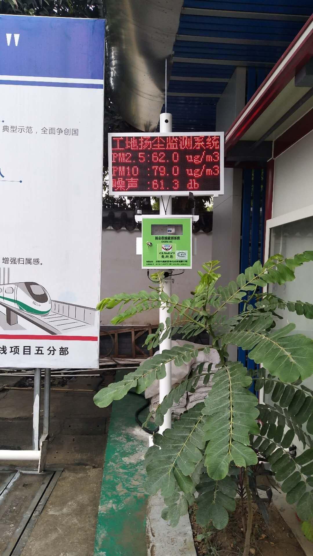 清远CCEP认证工地扬尘设备 江门扬尘噪声监测设备936375925