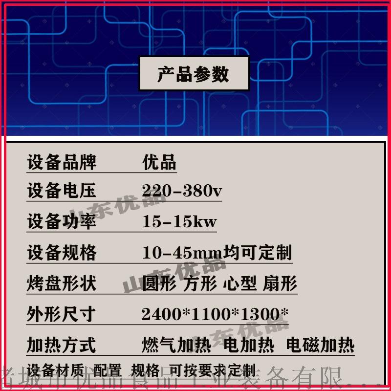 现货蛋皮机  蛋饺机 优品批发 豆皮机152356665