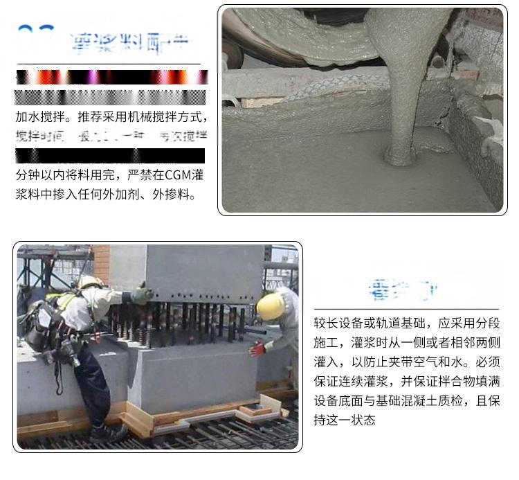 灌浆料-施工流程-2.jpg