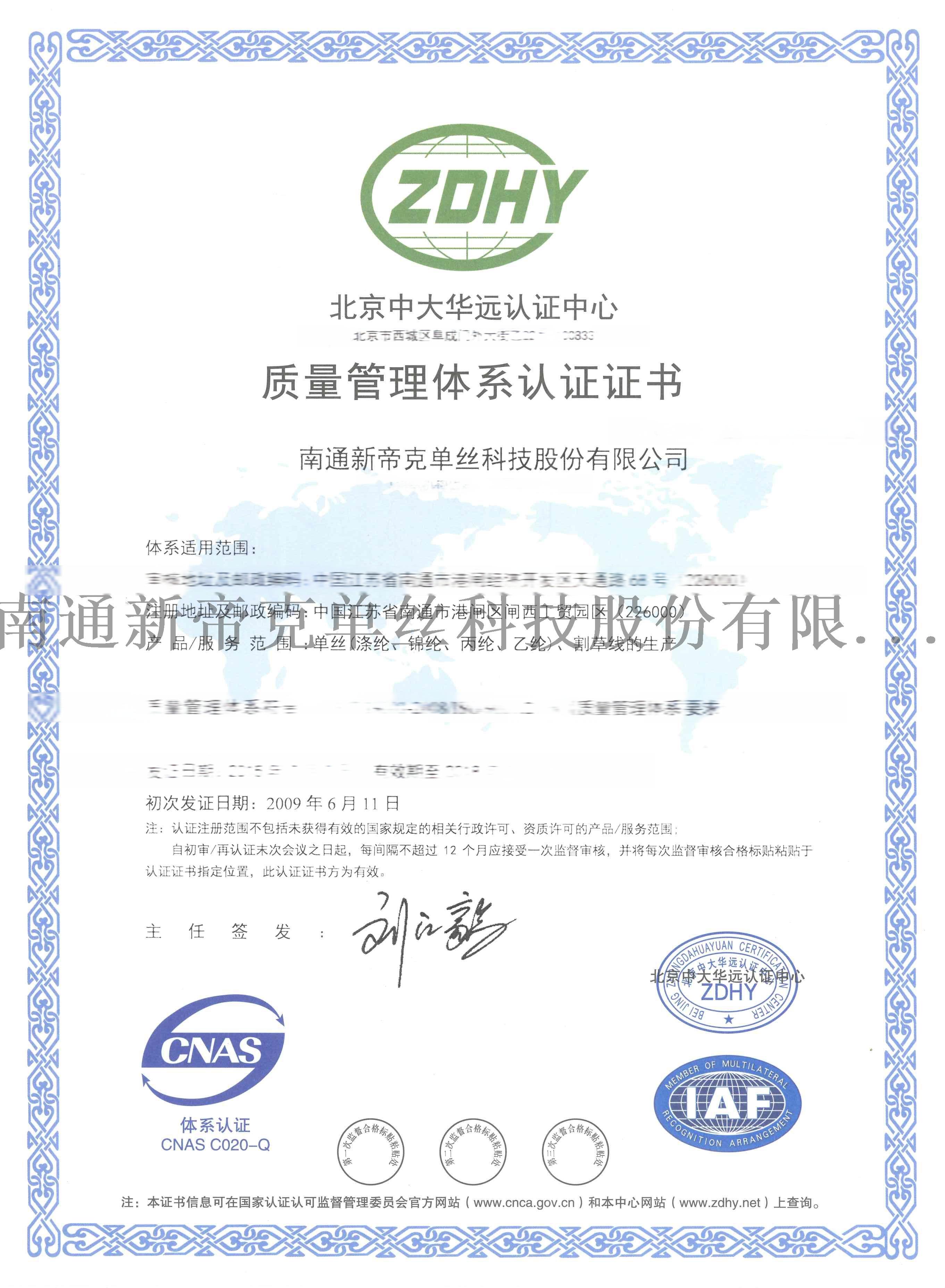 中文質量體系證書.jpg