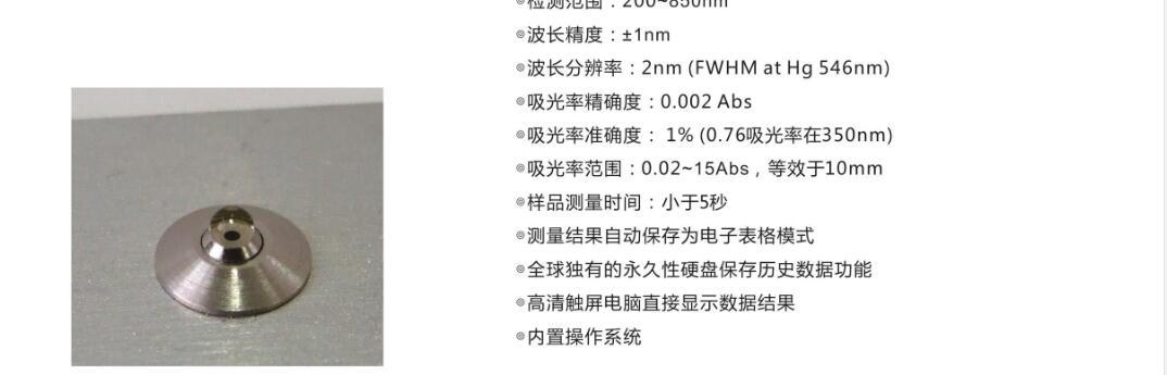 K5500Plus微量分光光度计2.jpg