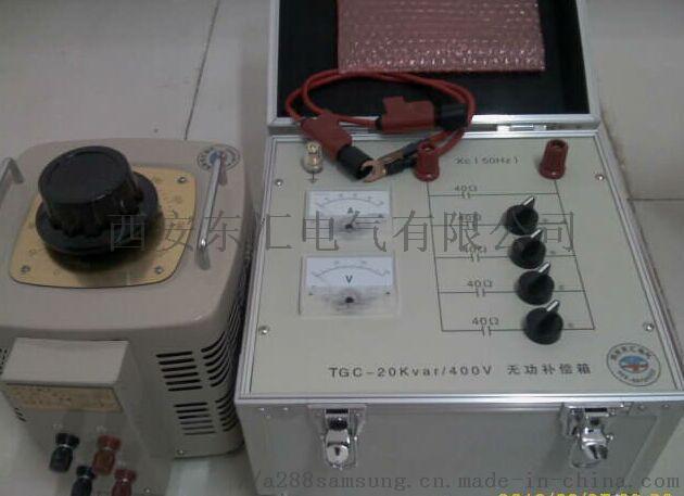 隔離調壓器和無功補償箱.jpg