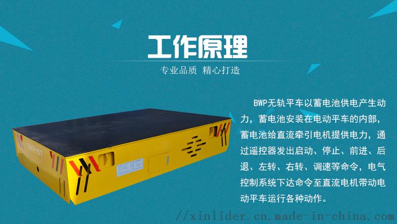 电动无轨车蓄电池供电地面平车可任意转弯58818532