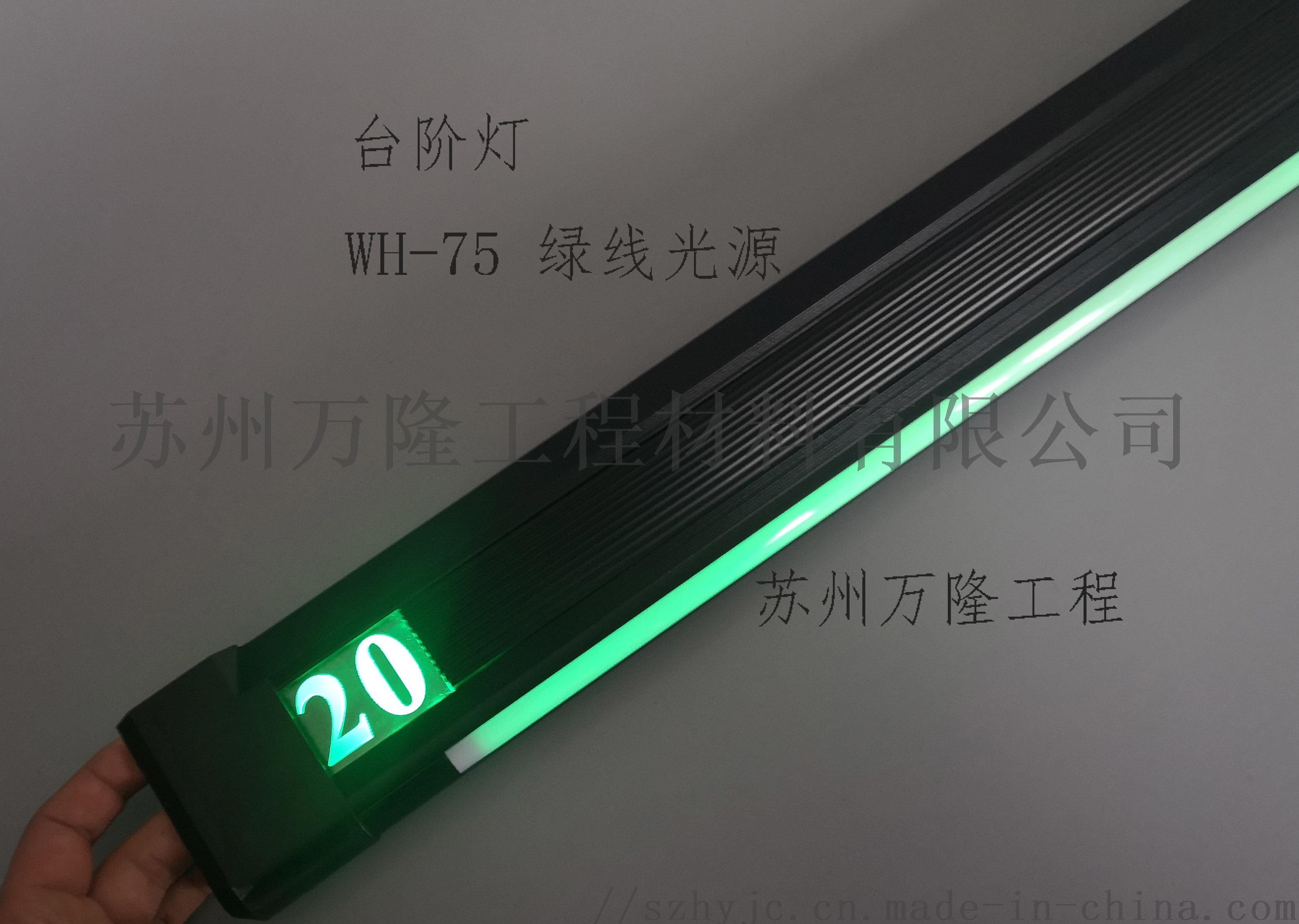 WH-75绿色线光源.jpg
