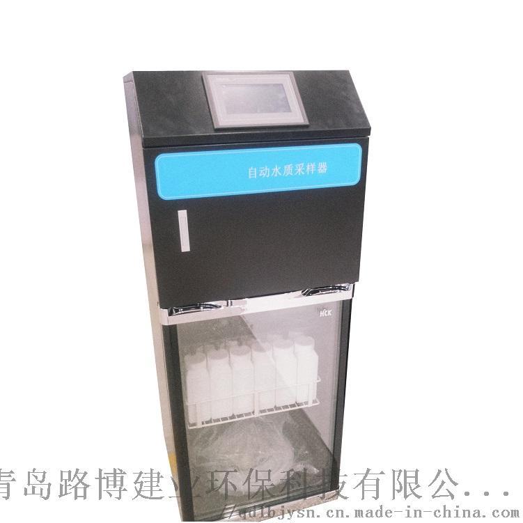 LB-8000K在线水质采样器混合采样845759722