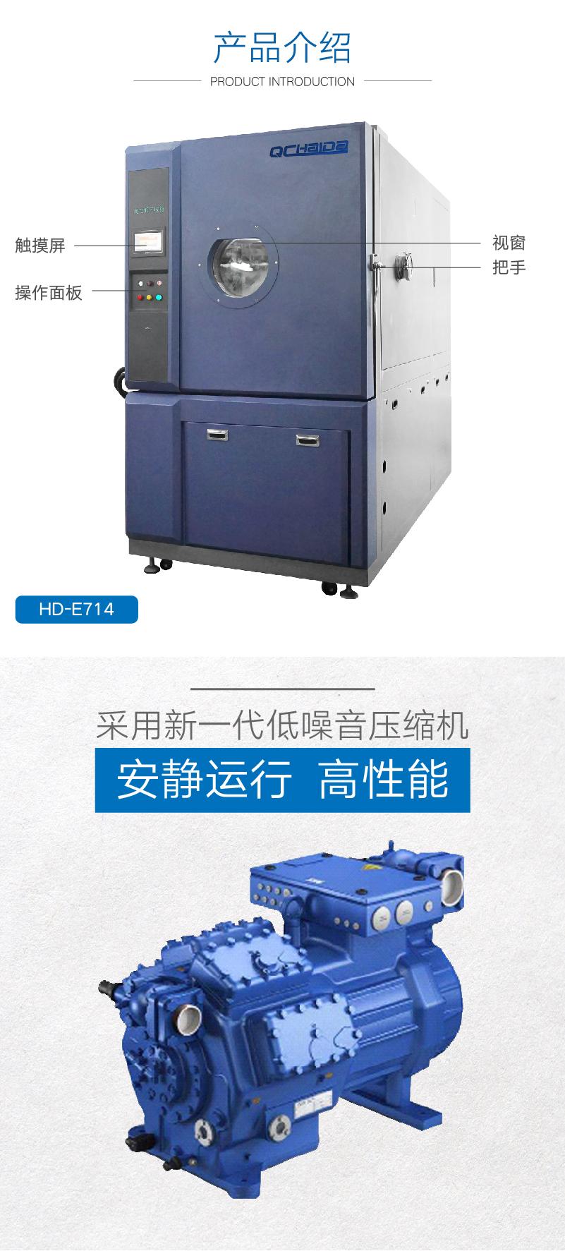 HD-E714高空低氣壓試驗機 (2).jpg