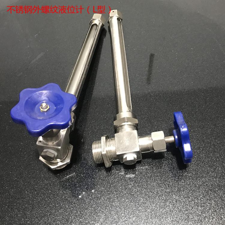 单口式外螺纹液位计 L型液位计 油位计 拐角液位计151868755