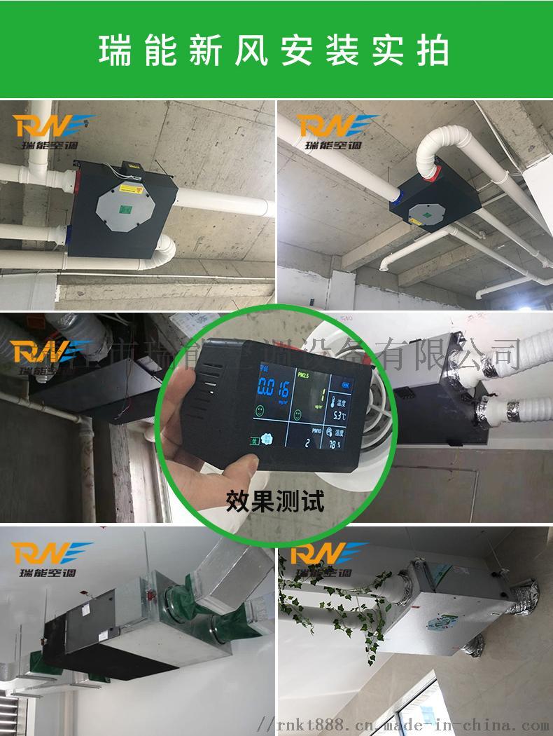 江苏瑞能新风系统家用全热交换器PM2.5净化新风机103662662