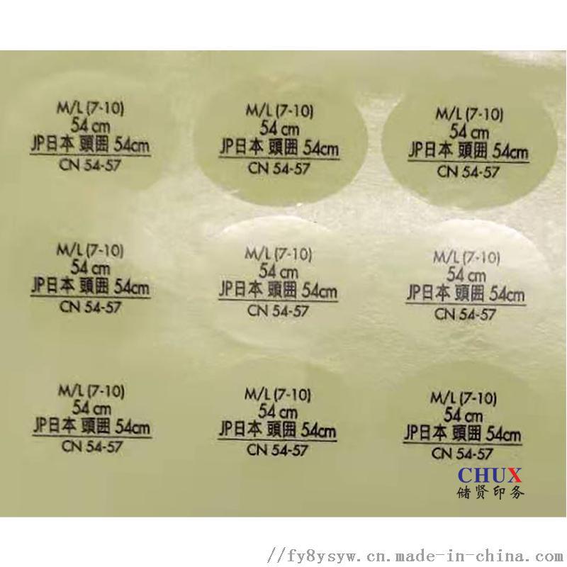 日文透明不干胶-1.jpg