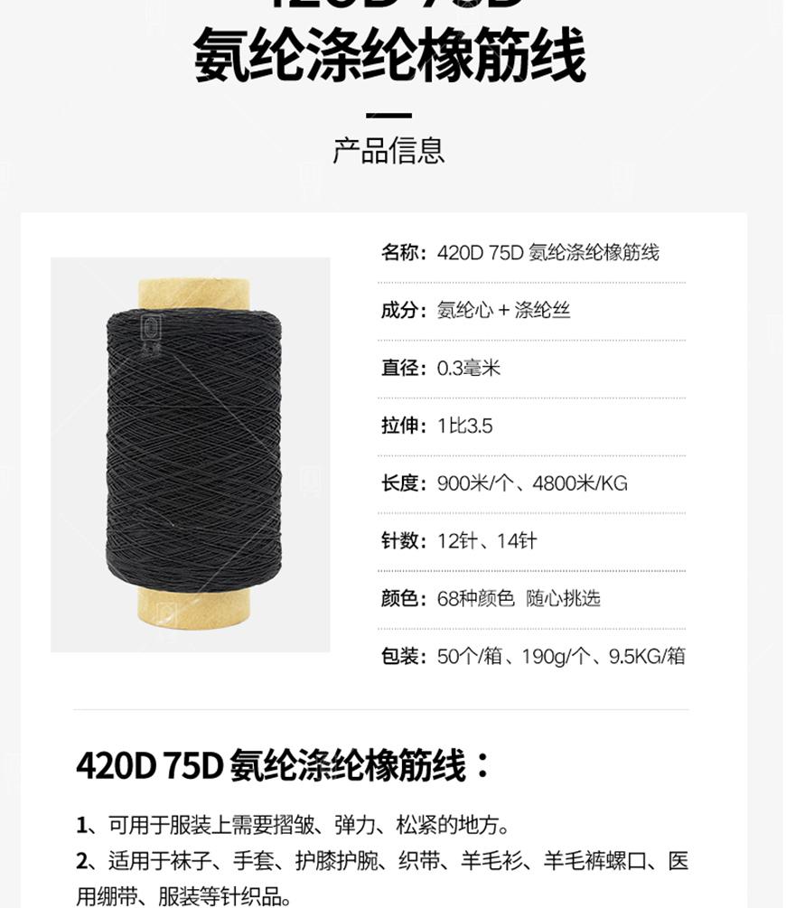420D-75D-氨纶涤纶橡筋线-_30.jpg