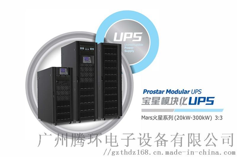 寶星模組化UPS電源MPS90K-3U 90KW122668115