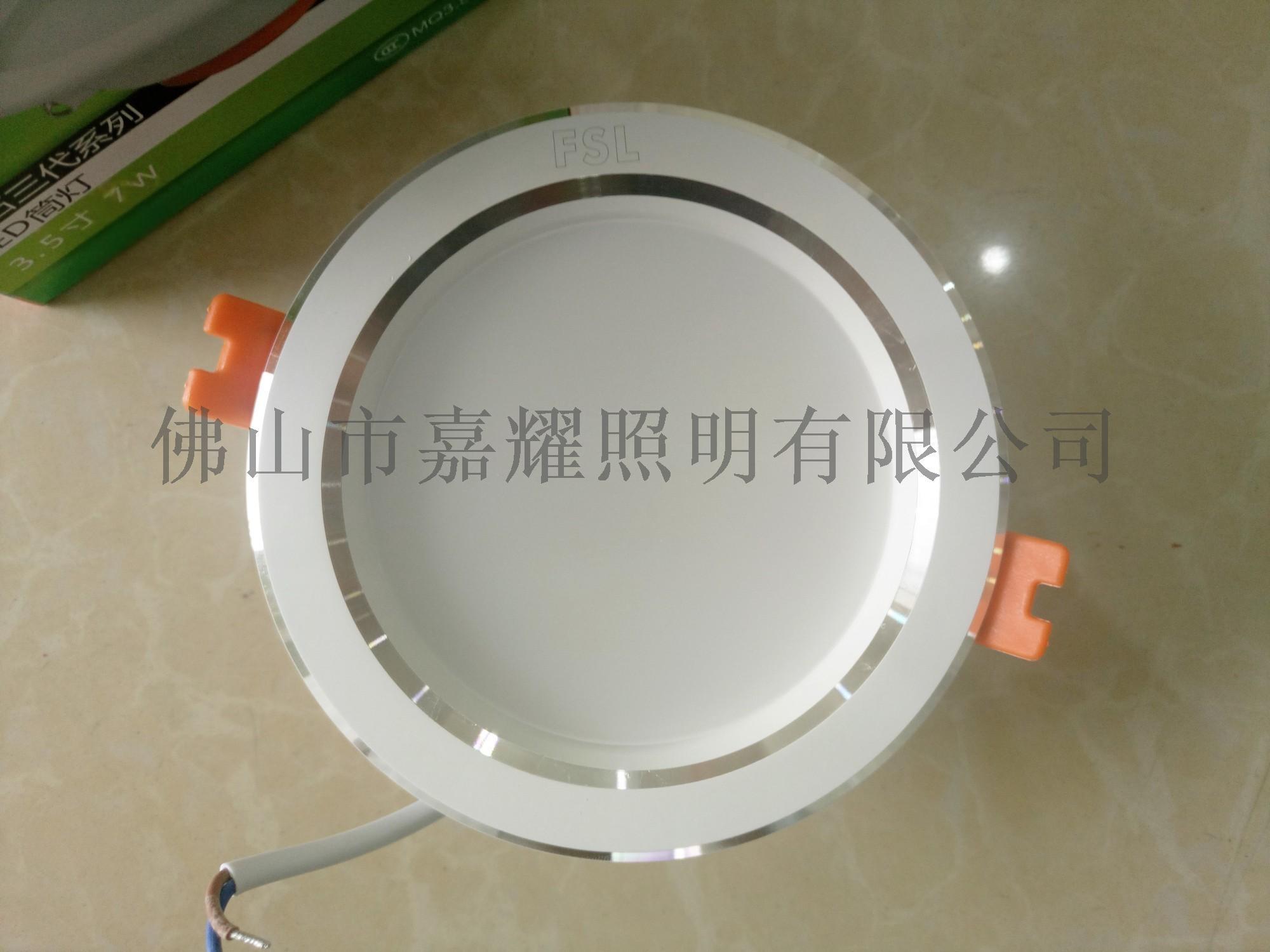 佛山照明钻石三代LED筒灯4.jpg