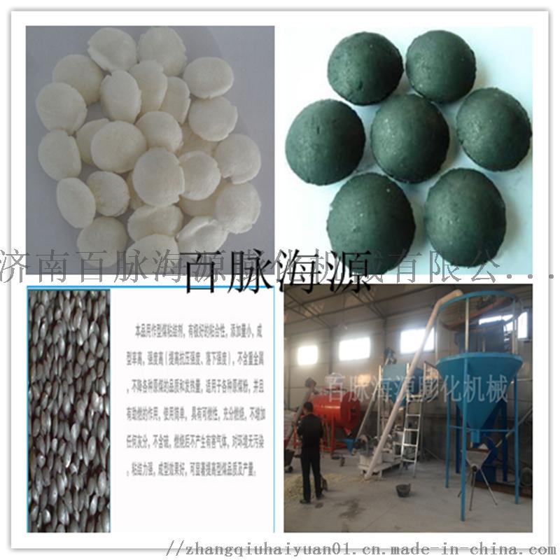 型煤粘合剂3_副本.png