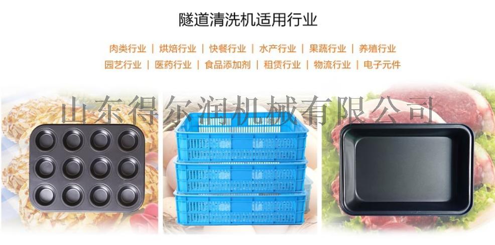 青島洗框機 不鏽鋼週轉箱清洗機 高壓噴淋盤子洗筐機64828292