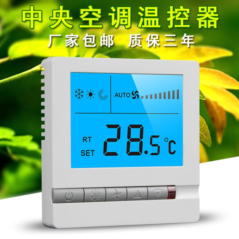 風機盤管溫控器液晶智慧三速開關面板