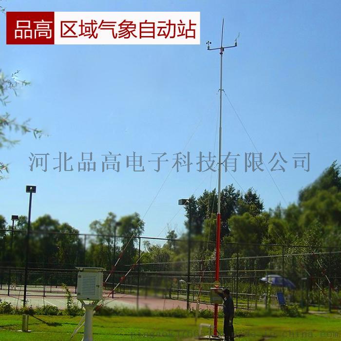 區域氣象自動站