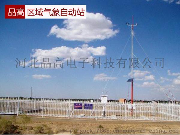 區域氣象自動站 (2)