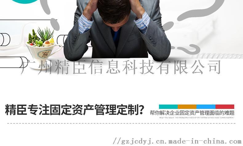 广州固定资产标签打印管理系统解决方案84670965