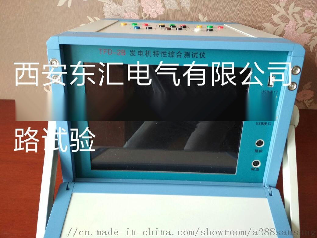 攜帶型故障錄波儀TFD-2BS西安東匯882923205