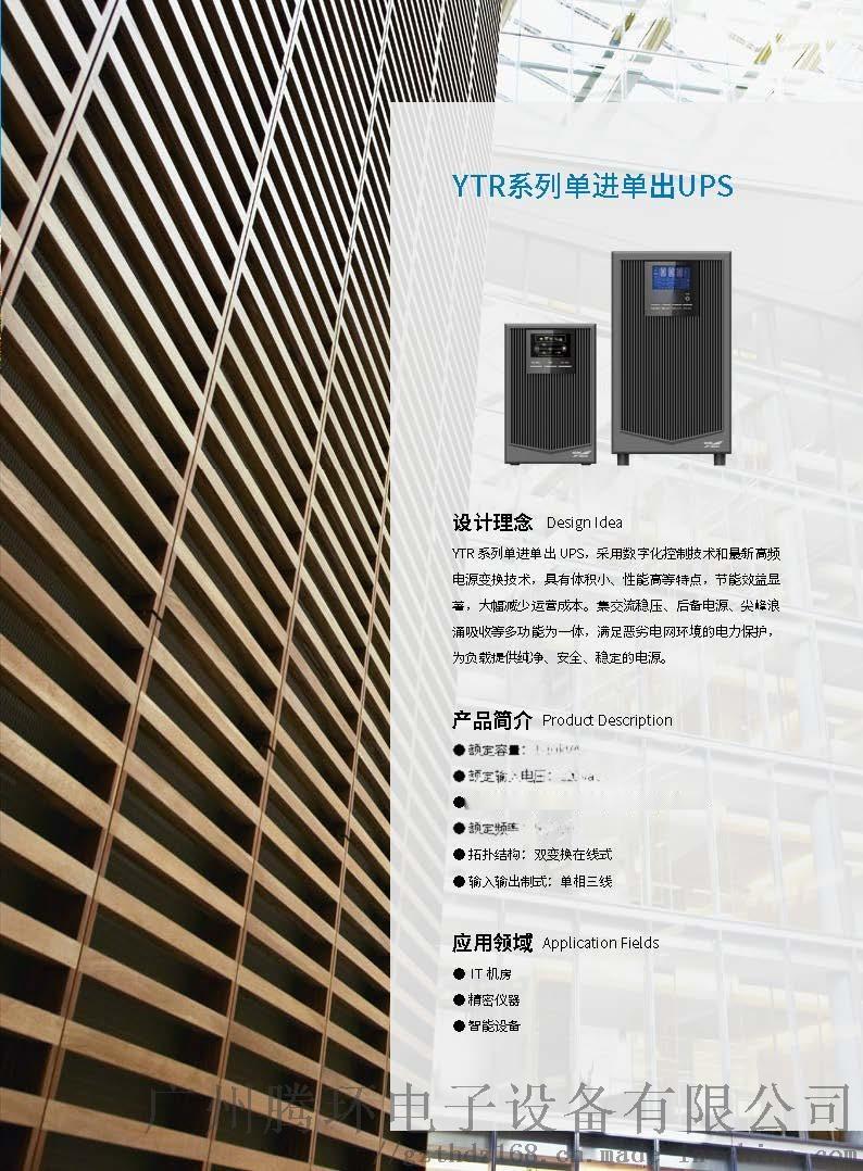UPS电源科华YTR1101 1KVA标机内置电池124253225