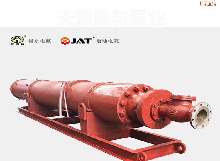 大流量防砂潜水泵,耐磨潜水矿用泵,津奥特潜水电泵115434532