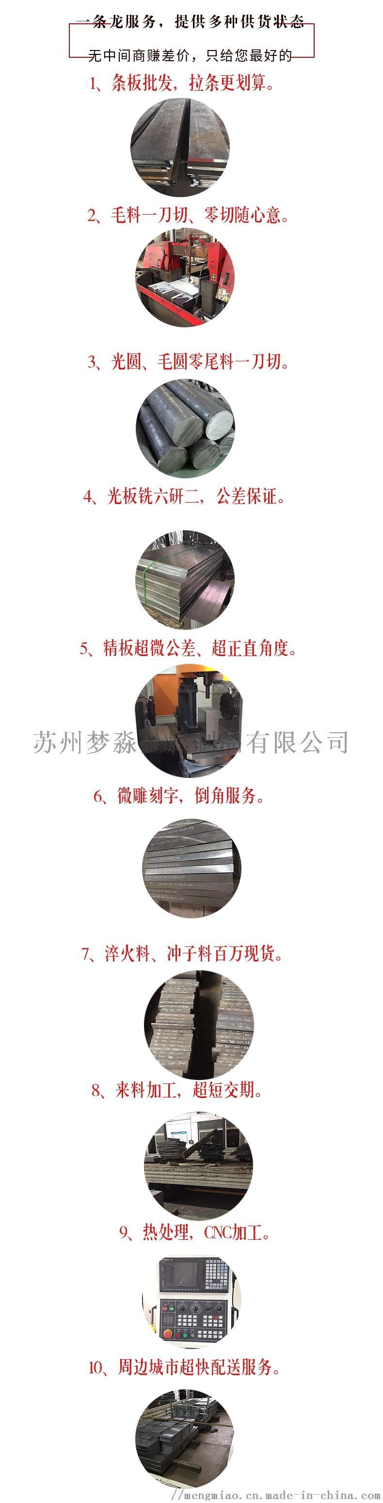优质模具钢DC53国产进口模具钢106776105