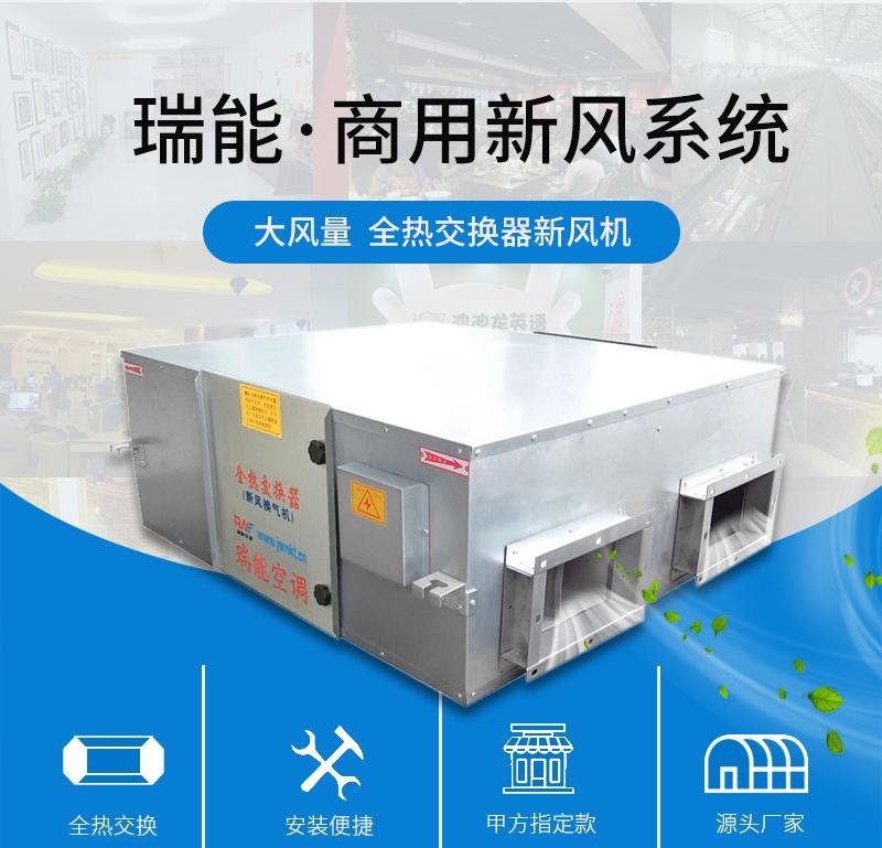 瑞能网咖火锅店商用新风系统 新风换气机 全热交换器106321982