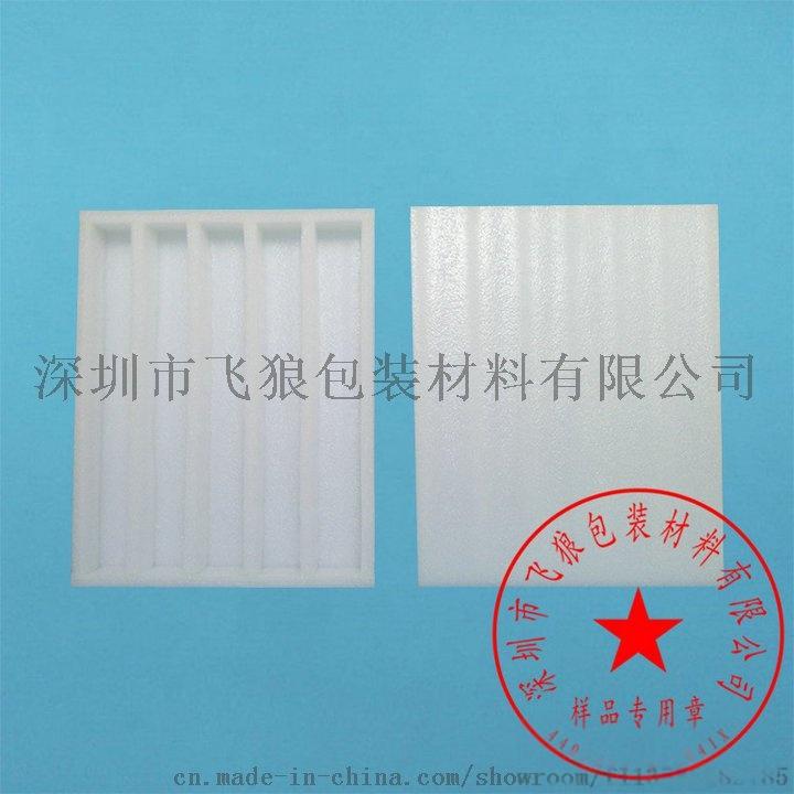 珍珠棉00100S83062