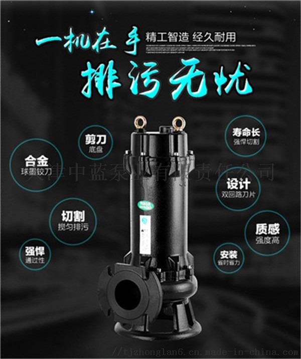 WQAS带切割刀式潜水污水泵价格优惠783453232