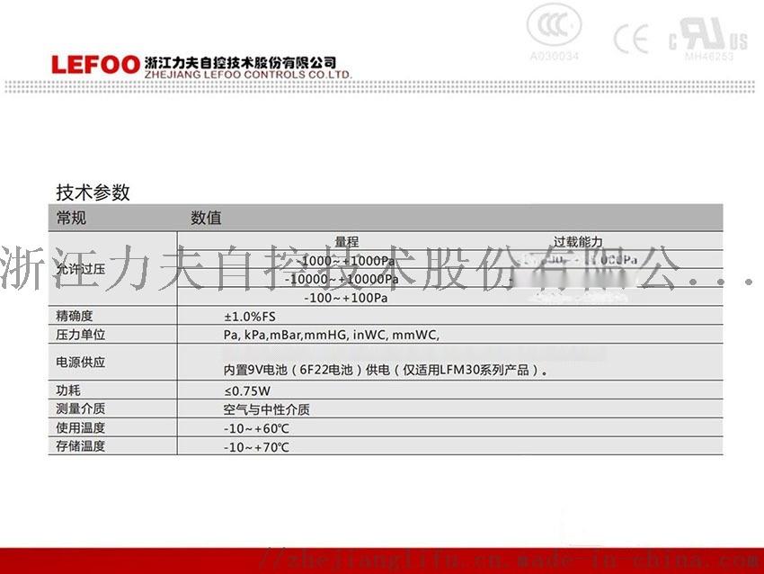 數顯微壓差表 潔淨室氣體壓力檢測及控制 顯示可編程98231475