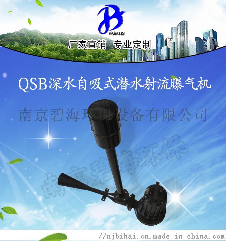 QSB 0.75kw 自吸式射流潜水曝气机84384165