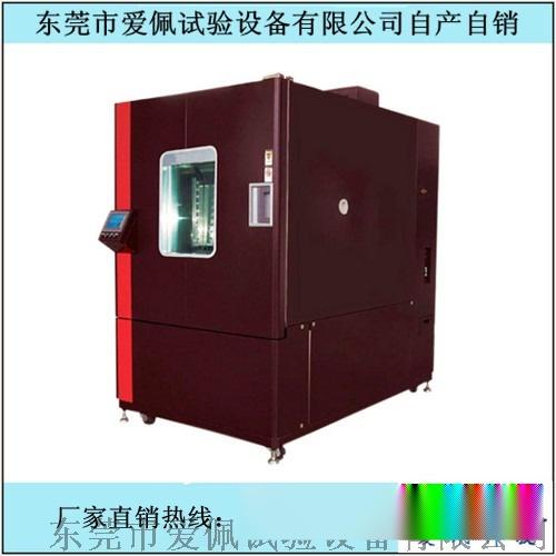 快速溫變迴圈試驗箱,環境試驗設備799818855