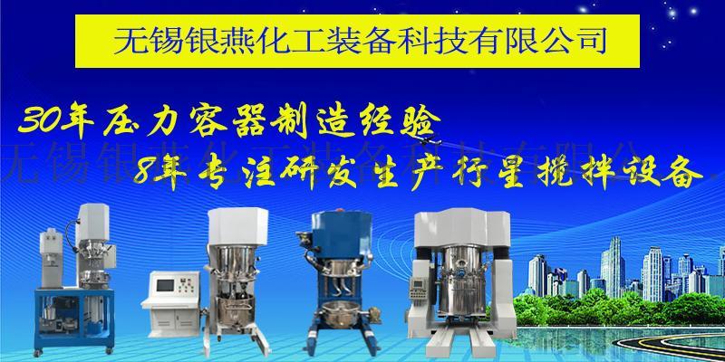 锂电池双行星混合动力搅拌设备 新能源浆料搅拌机94898465