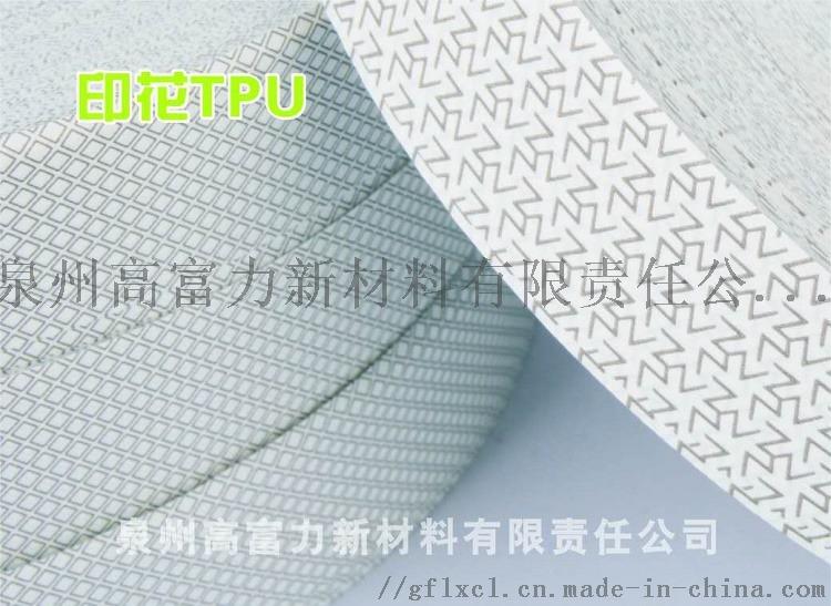 厂家供应印花TPU 热风胶带 冲锋衣专用压胶条811934205