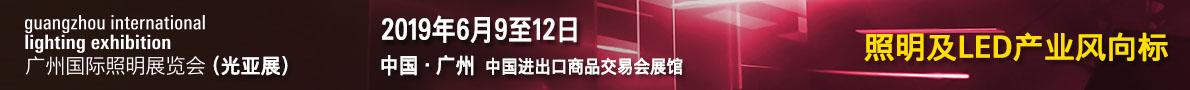 第24届广州国际照明展览会