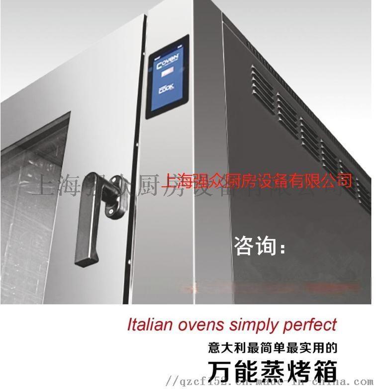 意大利COVEN六盘蒸烤箱 电子版蒸烤箱1-.jpg
