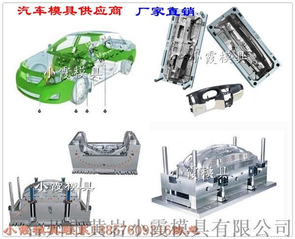 汽车模具供应商 (75).jpg