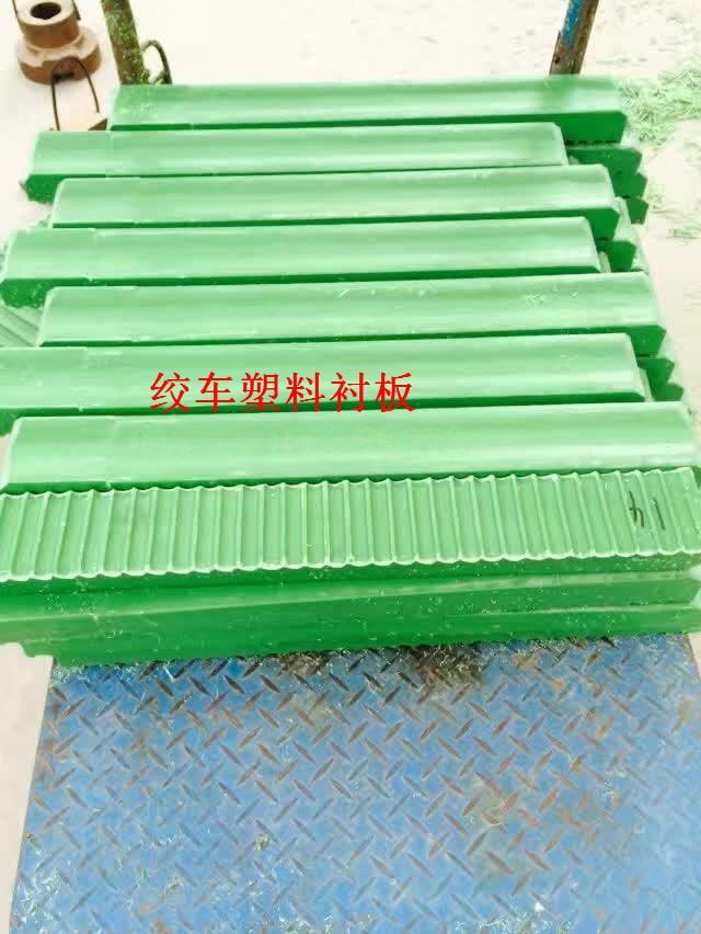 单绳缠绕式提升机滚筒用塑料衬板替代木衬规格型号齐全山西沂州销售处43624772