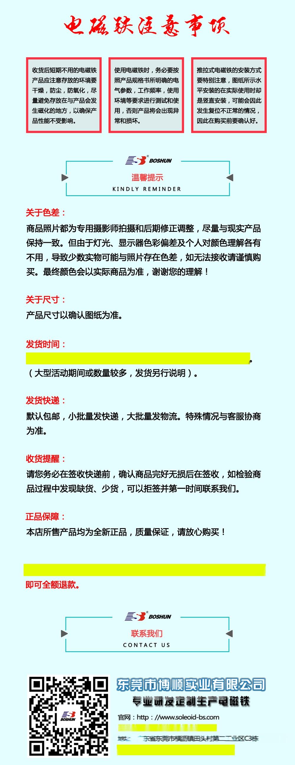 广东缝纫设备电磁铁 BS-0951N60493305