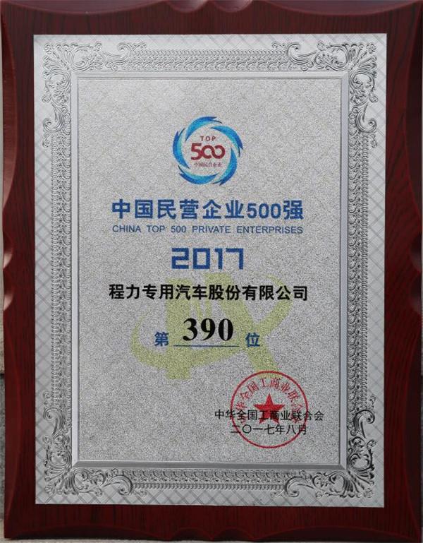 程力500強.JPG