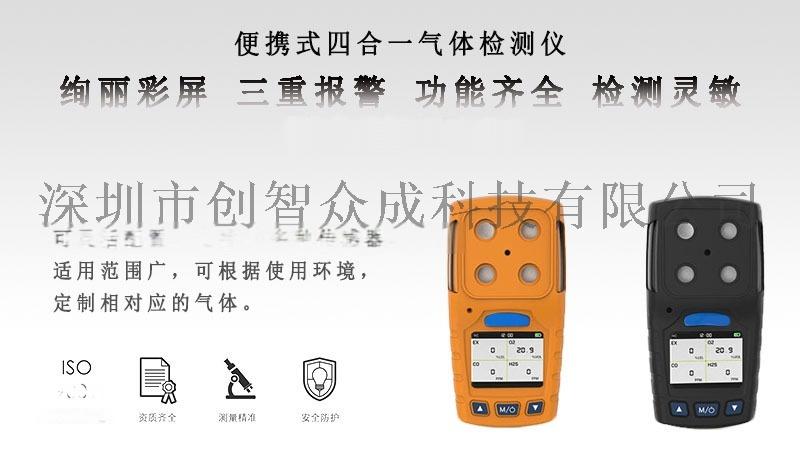 四合一气体检测仪1.jpg